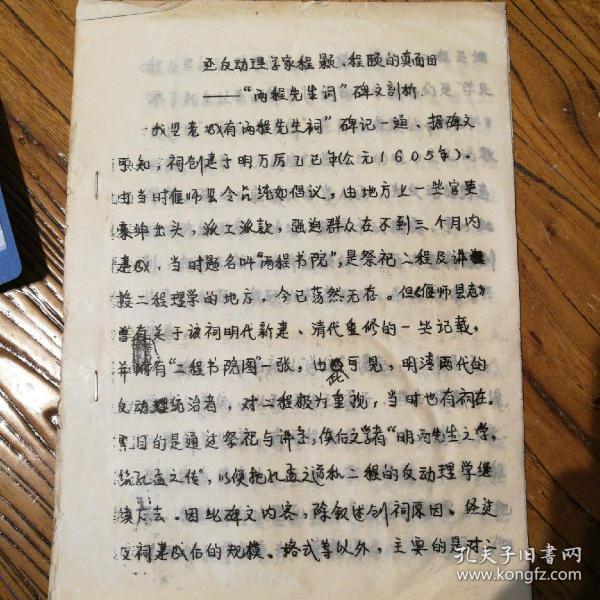 """文革资料:《还反动理学家程颢、程颐真面目——""""两程先生词""""碑文剖析》共7页手写油印版"""