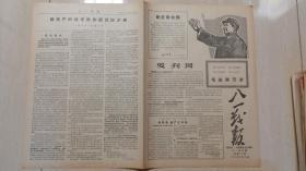 1967年北京建筑工业学院编印《八一战报》(非创刊号,有发刊词)