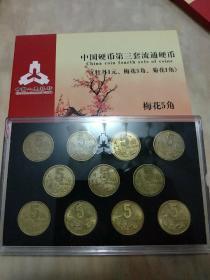 梅花五角硬币(1991-2001)