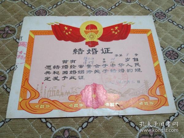 77年老结婚证---(图案精美,漂亮!)
