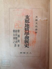 【孔网孤本】1943年(昭和18年)章鸿钊著《中国地质学发展史》一册全!介绍中国地质学起源、外国人在中国的地质调查事件、中国地质学界重要研究和发现等