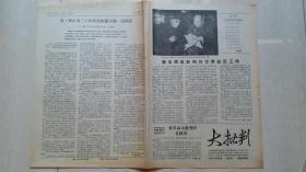 1967年外贸,外交学院,北农大,吉林东方红编印《大批判》(创刊号)