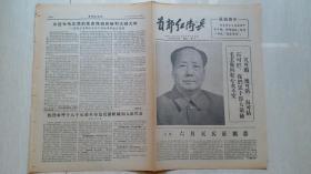 1967年首都大专院校*代表大会编印《首都红卫兵》新1号(创刊号)