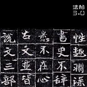 北魏李瞻墓志儒德李生之墓铭 1:1原大原色超清(绢本长卷)尺寸见图