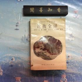 论衡全译 (下册):中国历代名著全译丛书