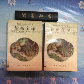 论衡全译 (中下两册):中国历代名著全译丛书