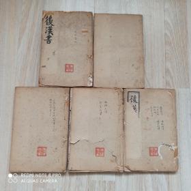 后汉书(全5册90卷仿汲古阁本)