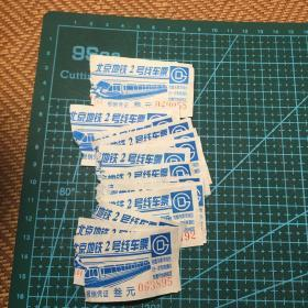 北京地铁2号线车票20张