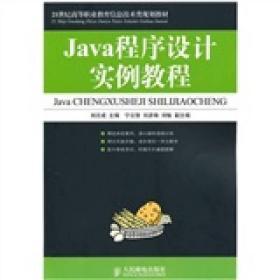 Java程序设计实例教程 刘志成 人民邮电出版社 9787115226075