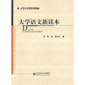 大学语文新读本
