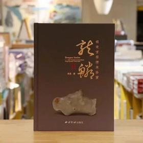龙鳞——南宋官窑标本珍赏