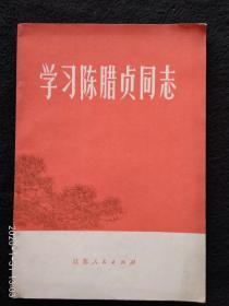 学习陈腊贞同志 (带毛主席语录)1974年
