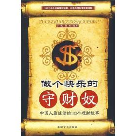 做个快乐的守财奴:中国人最该读的100个理财故事