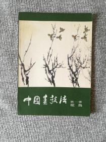 中国画技法第一册 花鸟