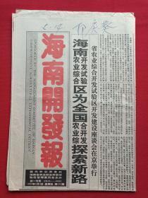 《海南开发报》第222期星期五(1992年5月8日、海南省农业综合开发试验区管理委员会主办,一至四版,有签字:5.14郭庆葵)一张