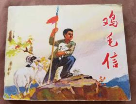 鸡毛信连环画人民美术出版社1977年
