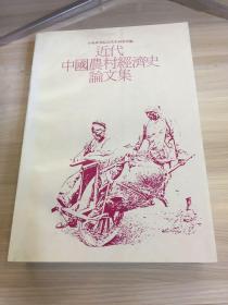 近代中国农村经济史论文集