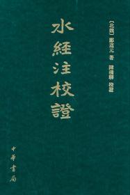正版新书9787101053937水经注校证(北魏)郦道元  著,陈桥驿  校