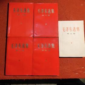 毛泽东选集1一5册合售
