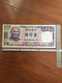 中国印钞造币总公司赠:中华民国壹仟圆大样张