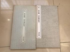 二玄社 书迹名品丛刊《 明 莫是龙 山居杂赋卷》一册全,带原盒子,品好