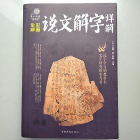 说文解字详解(全彩解图)/第一阅读国学馆