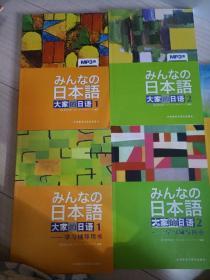日本语:大家的日语1:MP3版,共五本(大家的日语1、大家的日语2、大家的日语学习辅导用书1、大家的日语学习辅导用书2、大家的日语标准习题集)