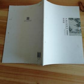 中国美术学院中国画系 何加林A7