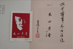 独家!签名钤印题词+藏书票《木心考索》初版一印/夏春锦签名钤印题词本
