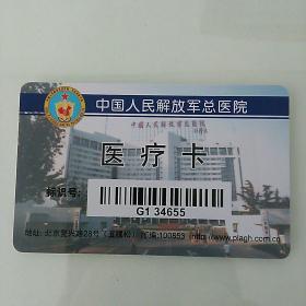 中国人民解放军总医院 医疗卡