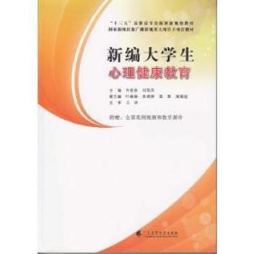 正版现货 新编大学生心理健康教育 许思安  刘英凤 广东高等教育出版社 9787536159129 书籍 畅销书