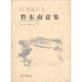 辽阔的行走:黔东南意象