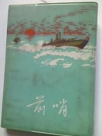 文革前日记本