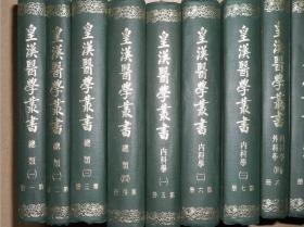 皇汉医学丛书,精装14册全