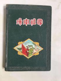 保卫祖国 日记本