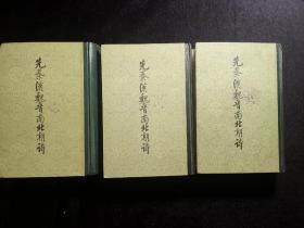 先秦汉魏晋南北朝诗(精装本 大32开.上中下三册全) 繁体竖版83年 一版一印