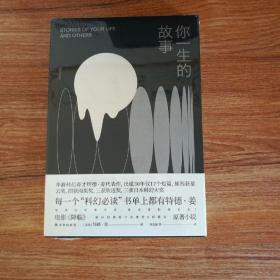 译林幻系列:你一生的故事(新版)