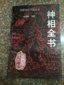 中国古代术数全书:神相全书