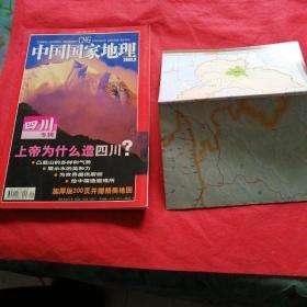 中国国家地理  四川专辑