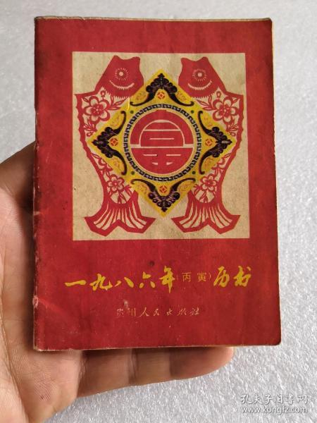 一九八六年(丙寅)历书 贵州版