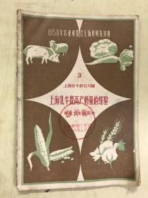 1958年农业展览会上海市展览资料:上海乳牛提高产奶量的经验 3