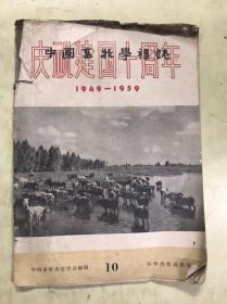 中国畜牧学杂志庆祝建国十周年(1949——1959)