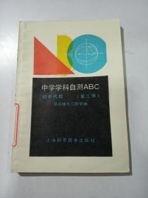 中学学科注册ABC 初中代数 第二册