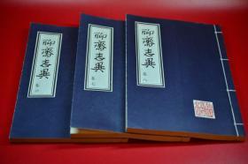 聊斋志异 六七八册合售 古籍影印版 16开竖版手抄本