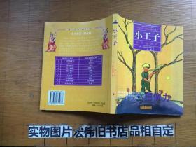 小王子:彩色插画本