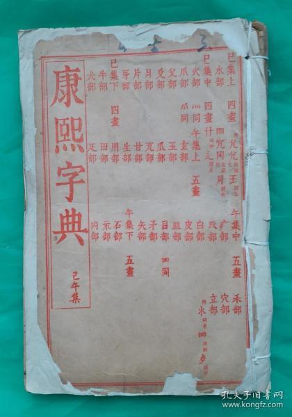 清康熙五十六年(1716)年精木刻线装《康熙字典》已午集。《康熙字典》是清朝康熙年间出版的图书,作者是张玉书、陈廷敬等,它是在明朝梅膺祚《字汇》、张自烈《正字通》两书的基础上加以增订的。该书的编撰工作始于康熙四十九年即公元1710年,成书于康熙五十五年即公元1716年,历时六年,因此书名叫《康熙字典》。《康熙字典》由总纂官张玉书、陈廷敬主持,修纂官凌绍霄、史夔、周起渭、陈世儒等合力完成。