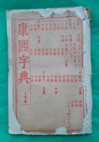 清康熙五十六年。(1716)年精木刻线装《康熙字典》已午集。《康熙字典》是清朝康熙年间出版的图书,作者是张玉书、陈廷敬等,它是在明朝梅膺祚《字汇》、张自烈《正字通》两书的基础上加以增订的。该书的编撰工作始于康熙四十九年即公元1710年,成书于康熙五十五年即公元1716年,历时六年,因此书名叫《康熙字典》。《康熙字典》由总纂官张玉书、陈廷敬主持,修纂官凌绍霄、史夔、周起渭、陈世儒等合力完成。