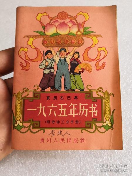 一九六五年历书夏历乙巳年(附劳动工分手册)