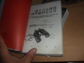 二战16大战役战事秘档全公开(上下册)(全两册)16开 正版现货