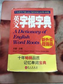 英文字根字典